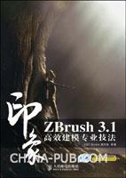 ZBrush 3.1印象:高效建模专业技法(附2张光盘)