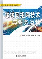 城域网组网技术与业务运营