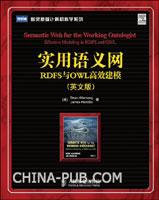 (特价书)实用语义网RDFS与OWL高效建模(英文影印版)(语义网领域经典名著)
