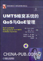 UMTS蜂窝系统的QoS与QoE管理