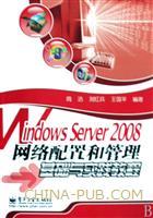 (特价书)Windows Server 2008网络配置和管理基础与实践教程