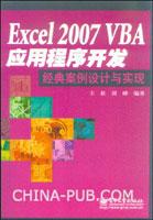 (特价书)Excel 2007 VBA应用程序开发经典案例设计与实现
