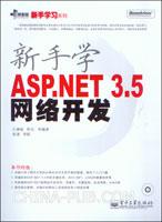 新手学ASP.NET 3.5网络开发