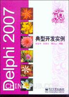 (特价书)Delphi 2007典型开发实例