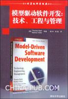 模型驱动软件开发:技术、工程与管理