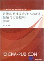 数据库原理及应用(Access题解与实验指导)(第2版)