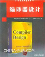 编译器设计