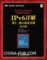 IPv6详解,第1卷,核心协议实现(英文影印版)(IPv6的权威参考书,好评如潮)