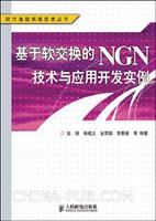 基于软交换的NGN技术与应用开发实例[按需印刷]