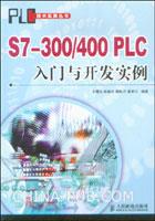 S7-300/400 PLC入门与开发实例