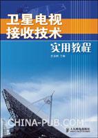 卫星电视接收技术实用教程[按需印刷]