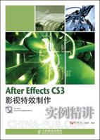 After Effects CS3影视特效制作实例精讲