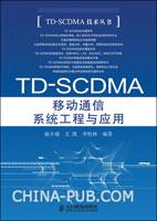 TD-SCDMA移动通信系统工程与应用