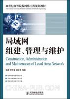 局域网组建、管理与维护[按需印刷]