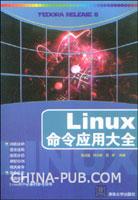 Linux命令应用大全
