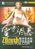 电影风暴:ZBrush数字艺术创作完全攻略