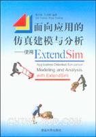 面向应用的仿真建模与分析:使用ExtendSim