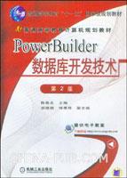 PowerBuilder数据库开发技术(第2版)