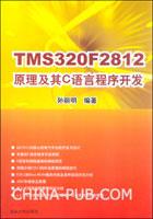 TMS320F2812原理及其C语言程序开发