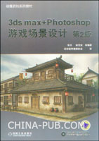 3ds max+Photoshop游戏场景设计(第2版)
