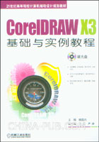 CorelDRAW X3基础与实例教程