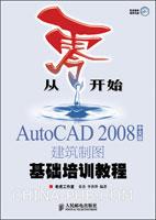 AutoCAD 2008中文版建筑制图基础培训教程