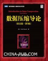 数据压缩导论(英文影印版.第3版)(数据压缩领域经典名著)