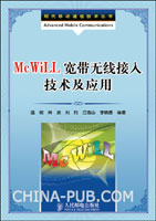 McWiLL宽带无线接入技术及应用