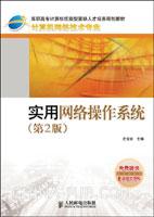 实用网络操作系统(第2版)