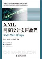 XML网页设计实用教程
