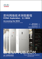 思科网络技术学院教程.CCNA Exploration:接入WAN
