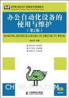 办公自动化设备的使用与维护(第2版)