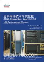 思科网络技术学院教程.CCNA Exploration:LAN交换和无线