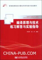 编译原理与技术练习解答与实验指导