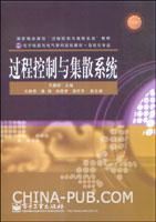 (特价书)过程控制与集散系统