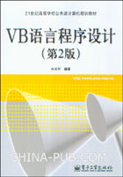 (特价书)VB语言程序设计(第2版)