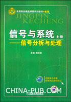 信号与系统 上册--信号分析与处理