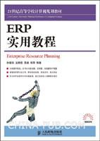 ERP实用教程[按需印刷]