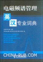 (特价书)电磁频谱管理英汉专业词典