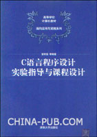 C语言程序设计实验指导与课程设计