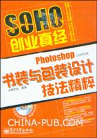 (特价书)Photoshop CS3中文版书装与包装设计技法精粹