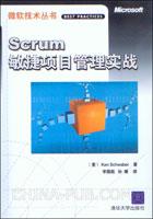 Scrum敏捷项目管理实战