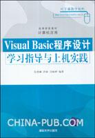 Visual Basic程序设计学习指导与上机实践