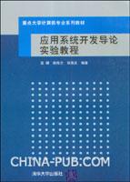 应用系统开发导论实验教程