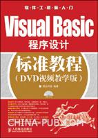 (特价书)Visual Basic程序设计标准教程(DVD视频教学版)