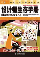 (特价书)设计师生存手册.Illustrator CS3