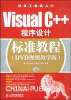 Visual C++程序设计标准教程(DVD视频教学版)