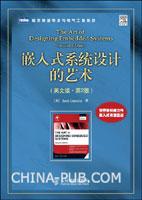 嵌入式系统设计的艺术:第2版.英文影印版