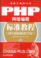 (特价书)PHP网络编程标准教程(DVD视频教学版)