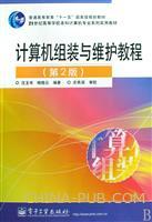 (特价书)计算机组装与维护教程(第2版)